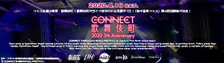 CONNECT歌舞伎町2020_web.jpg